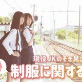 女子高生の制服に関する調査