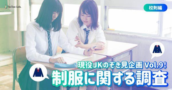 現役JKのぞき見企画【Vol.9】制服に関する調査〜校則編〜
