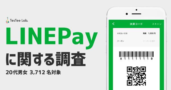 LINE Payに関する調査レポート【20代対象】