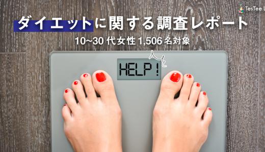 ダイエットに関する調査レポート【10代/20代/30代女性対象】