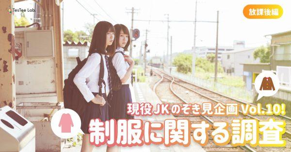 現役JKのぞき見企画【Vol.10】制服に関する調査〜放課後編〜