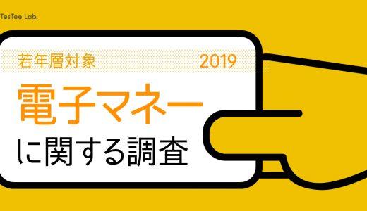電子マネーに関する調査レポート【2019年版】