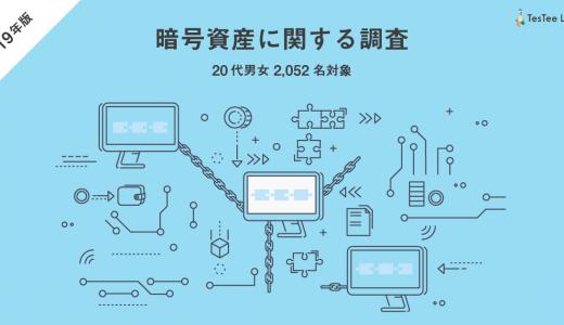【2019年】暗号資産に関する調査