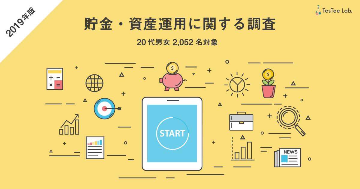 【2019年】貯金・資産運用に関する調査