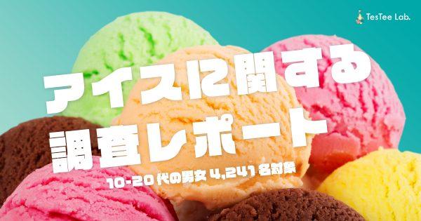 【10代20代】アイスに関する調査レポート