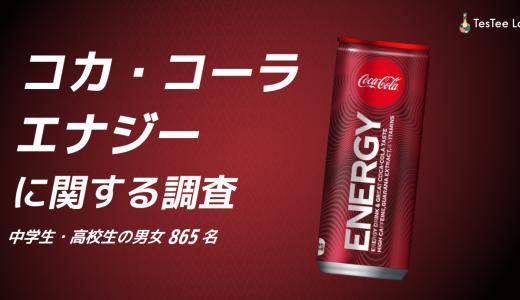 「コカ・コーラ エナジー」に関する調査レポート【中学生・高校生対象】