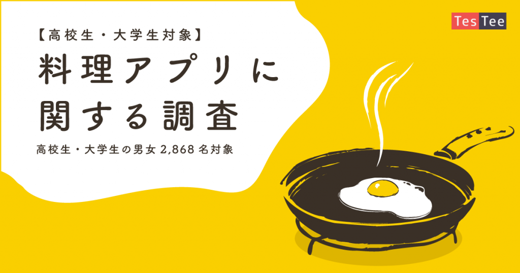 料理アプリ