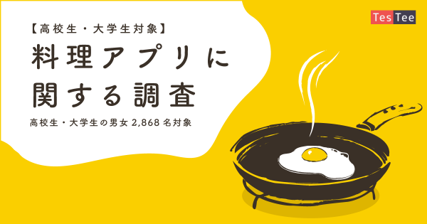料理アプリに関する調査【高校生・大学生対象】