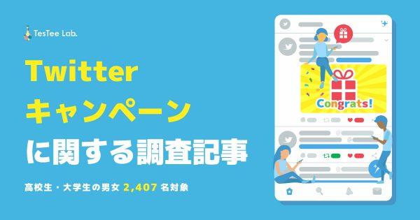 Twitterキャンペーンに関する調査【高校生・大学生対象】
