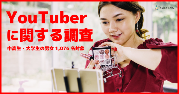 YouTuberに関する調査【中高生・大学生対象】