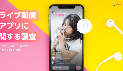 ライブ配信アプリに関する調査【中学生・高校生・大学生対象】