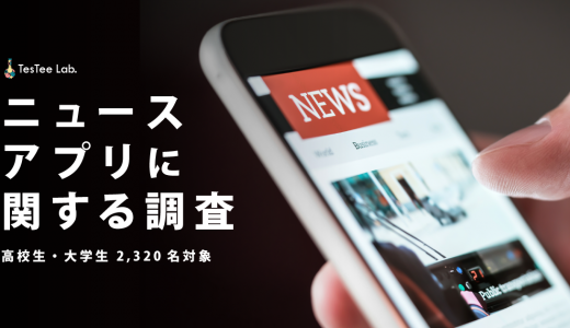 ニュースアプリに関する調査【高校生・大学生対象】