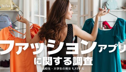 ファッションアプリに関する調査【高校生・大学生対象】