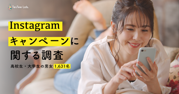 Instagramキャンペーンに関する調査【高校生・大学生対象】