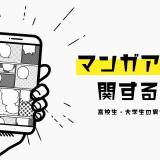 マンガアプリに関する調査の画像