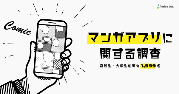 マンガアプリに関する調査【高校生・大学生対象】