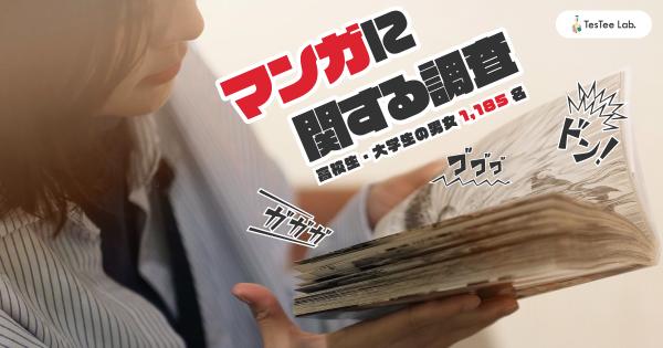 マンガに関する調査【高校生・大学生対象】