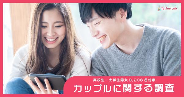 カップルに関する調査【高校生・大学生対象】