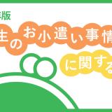 20_中高生(中学生・高校生)お小遣い調査