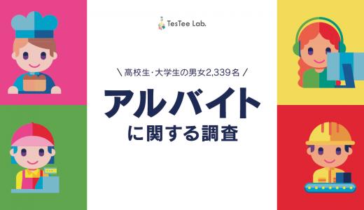 アルバイトに関する調査【高校生・大学生対象】