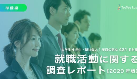 【2020年】就職活動に関する調査レポート〜準備編〜