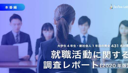 【2020年】就職活動に関する調査レポート〜本番編〜