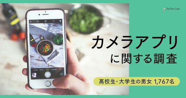 カメラアプリに関する調査【高校生・大学生対象】