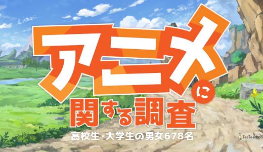 アニメに関する調査【高校生・大学生対象】