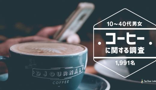 コーヒーに関する調査【10〜40代対象】