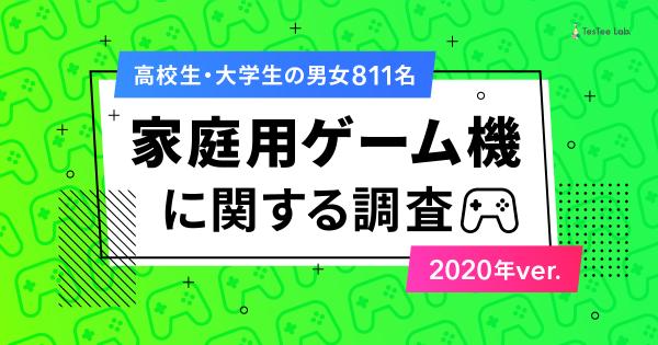 【高校生・大学生対象】家庭用ゲーム機に関する調査-2020年版-