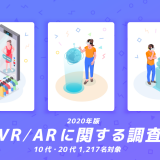 2020年VRAR調査若年層10代20代定点リサーチ