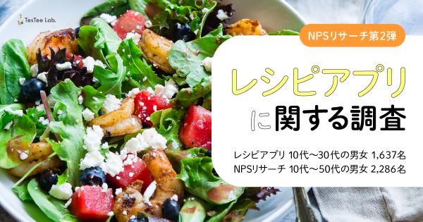 【NPSリサーチ第2弾】レシピアプリに関する調査