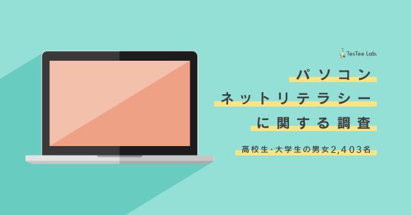 パソコン・ネットリテラシーに関する調査【学生対象】