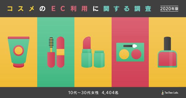 コスメのEC利用に関する調査【2020年版】
