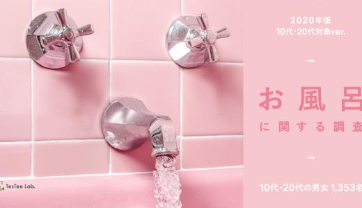 お風呂に関する調査【10代・20代版】