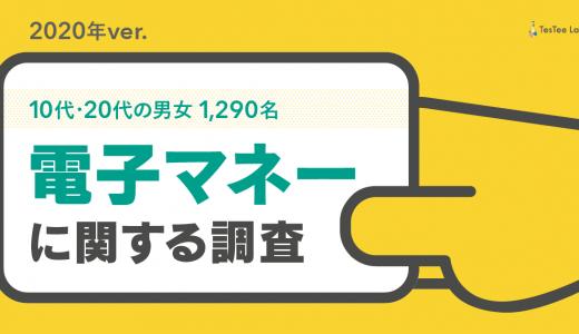 電子マネーに関する調査【2020年版】