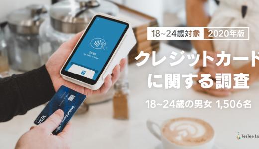 クレジットカードに関する調査【18〜24歳対象/2020年版】