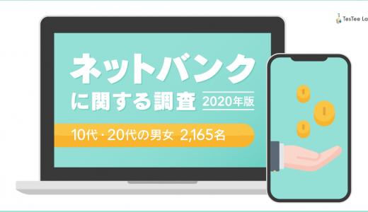 ネットバンクに関する調査【2020年版】