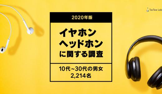 イヤホン・ヘッドホンに関する調査【2020年版】