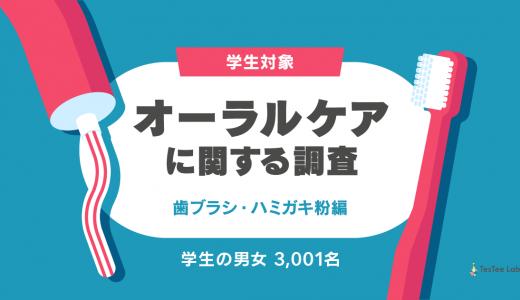 【学生対象】歯ブラシ,ハミガキ粉に関する調査