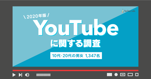 YouTubeに関する調査【2020年版】