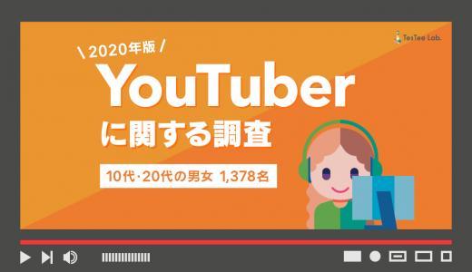 YouTuberに関する調査【10〜20代対象/2020年版】