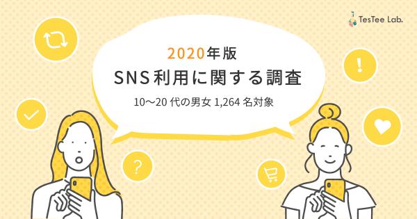 SNS利用に関する調査【2020年版】