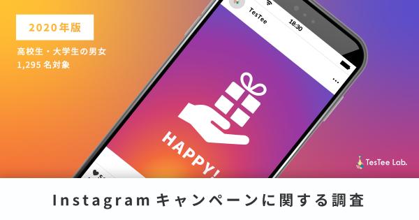 Instagramキャンペーンに関する調査【2020年版】