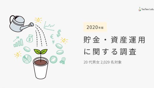貯金・資産運用に関する調査【2020年版】
