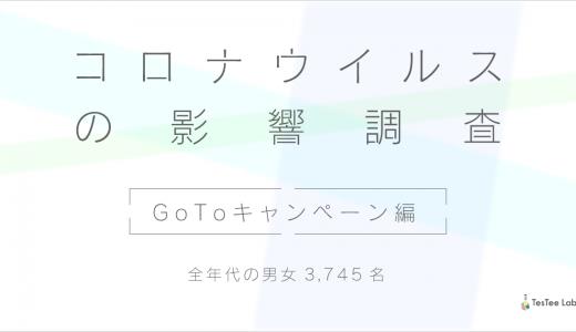 コロナウイルスの影響に関する調査【GoToキャンペーン編】