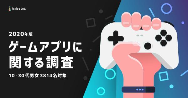 ゲームアプリに関する調査【2020年版】