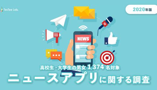 ニュースアプリに関する調査【2020年版】
