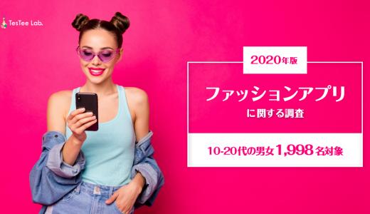 ファッションアプリに関する調査【2020年版】