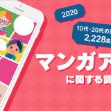 マンガ マンガアプリ コミックアプリ